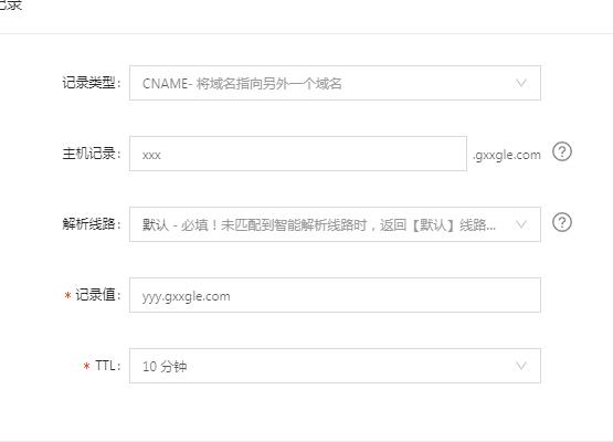 cname别名冲突测试